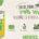 Herdez pone manos a la obra transformando una parte de sus etiquetas de Vegetales y Champiñones en papel con semillas, listo para ser plantado y obtener variedades de hierbas aromáticas […]